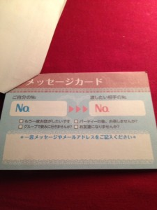 アーバンマリッジメッセージカード
