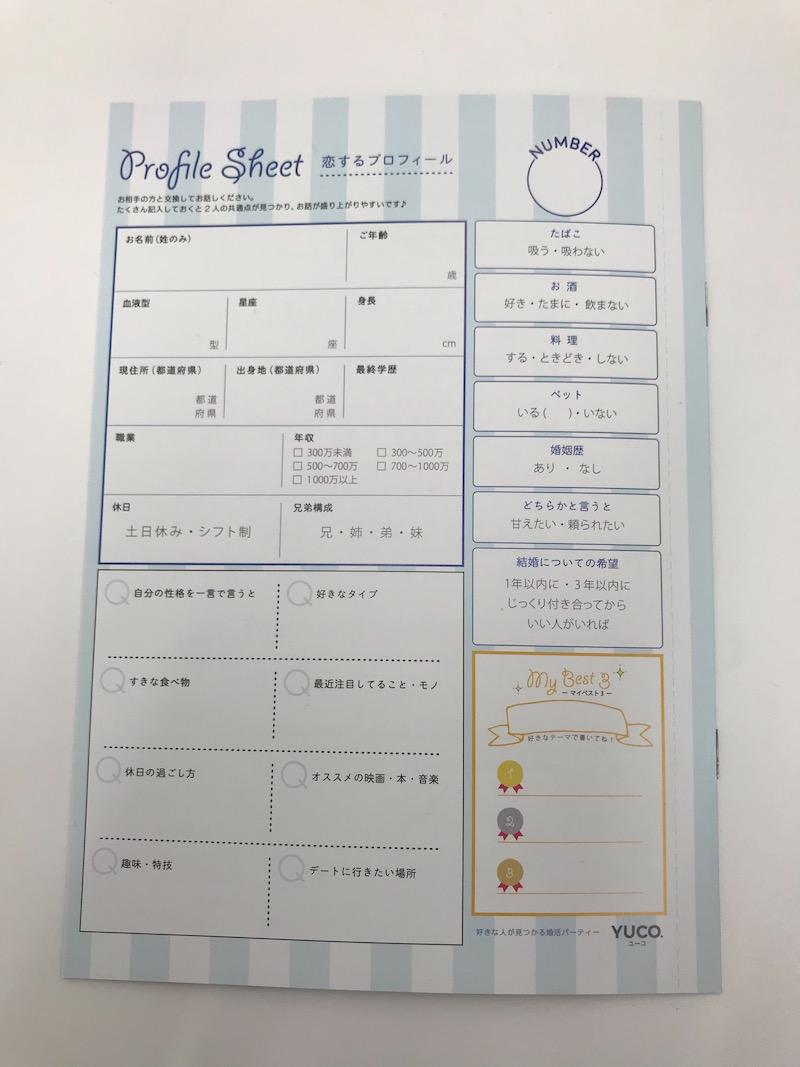 YUCO プロフィールカード