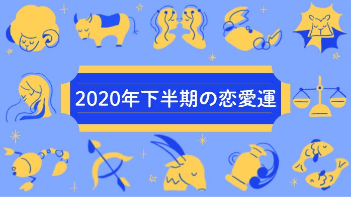 [2020年下半期の恋愛運]12星座別