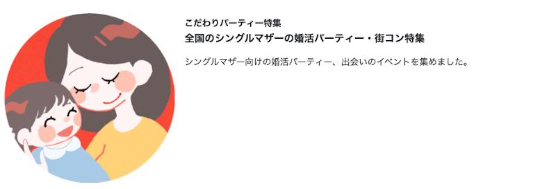 40代シングルマザー_婚活