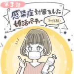 ブログ記事のOGP画像