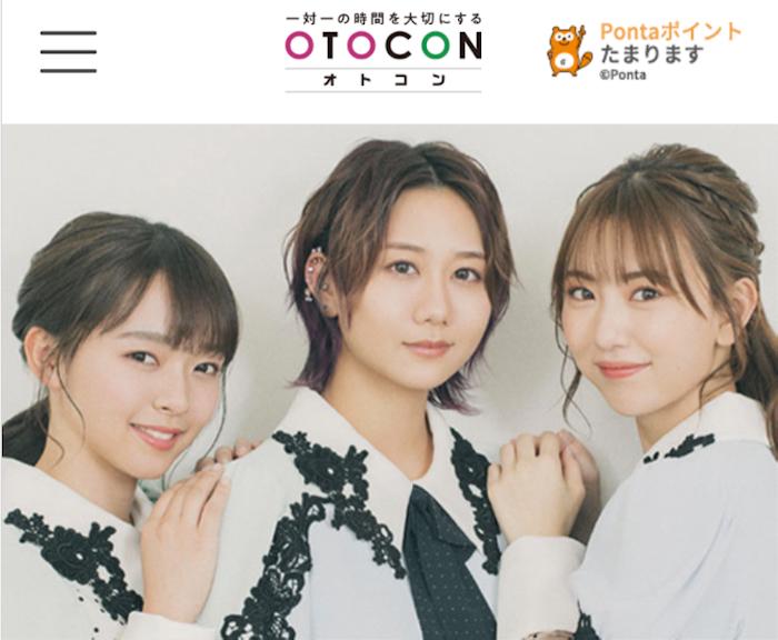 オトコン_キャンセル料