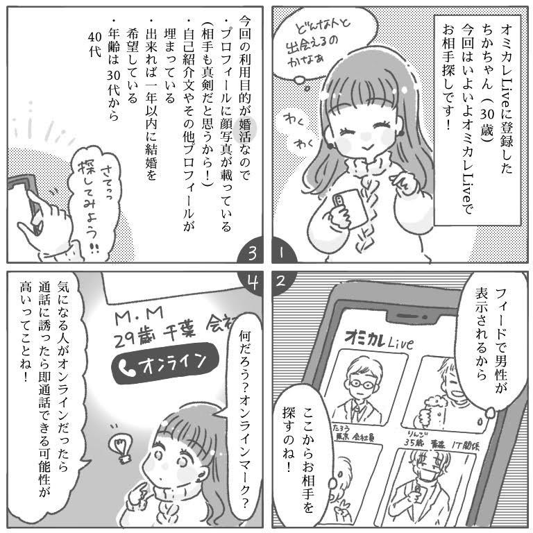 オミカレライブ_体験談