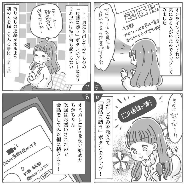 オンライン婚活_オミカレライブ