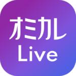 オミカレLiveアプリ