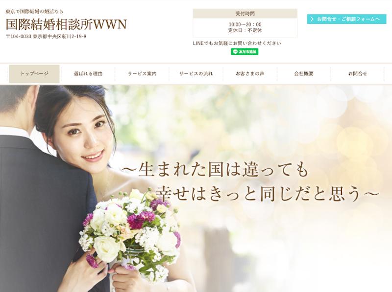 国際結婚相談所WWN