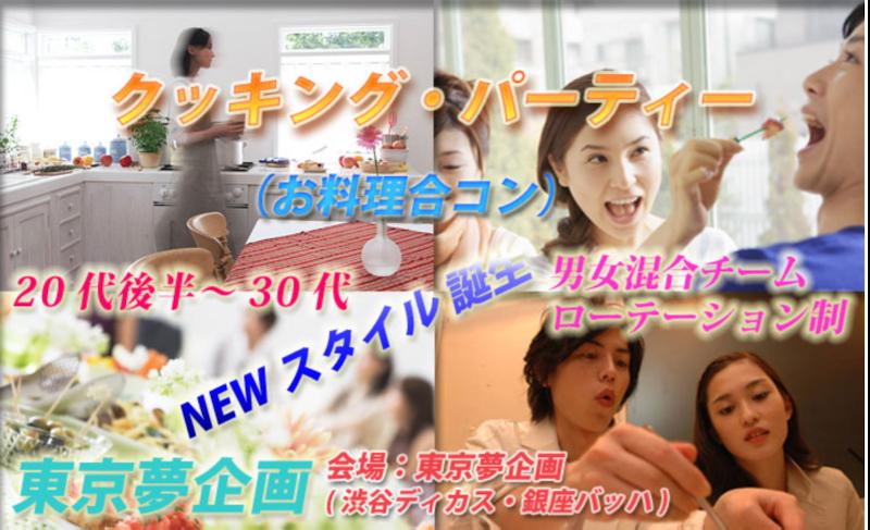 東京でおすすめできるお料理の婚活その3_東京夢企画