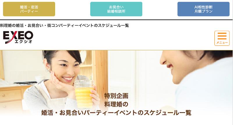 東京でおすすめできるお料理の婚活その2_エクシオクッキングパーティー