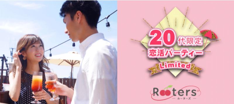 20代限定_恋活パーティー