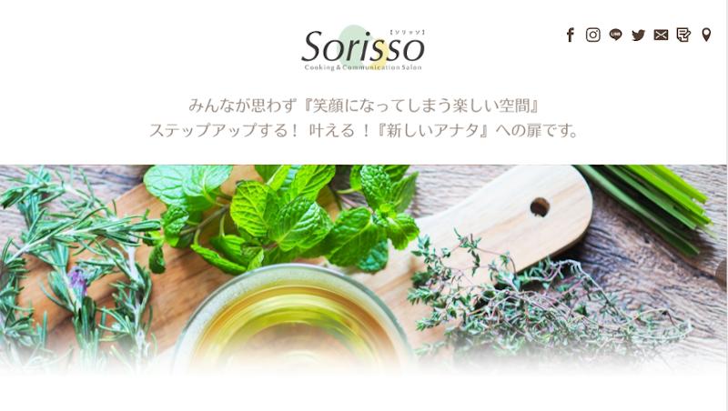 東京でおすすめなお料理婚活その1_ソリッソ