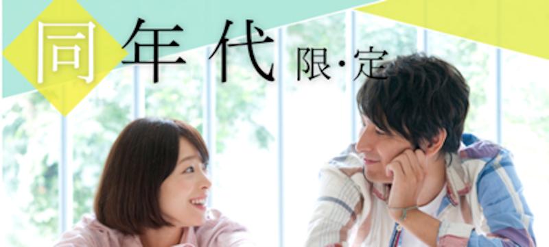 おとなの婚活パーティー 7/24 11時15分 in 上野 恋する同年代限定編