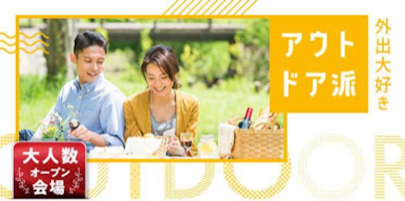 新宿の趣味コン アウトドア婚活