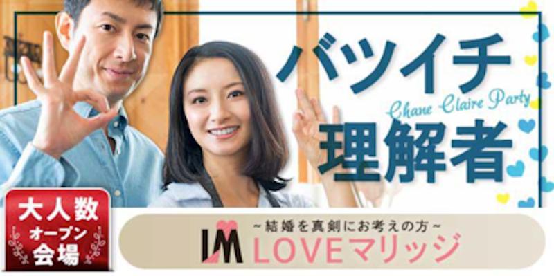 新宿のバツイチ&再婚者向け婚活パーティー