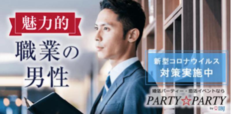 新宿の魅力的な職業の男性が参加する婚活パーティー
