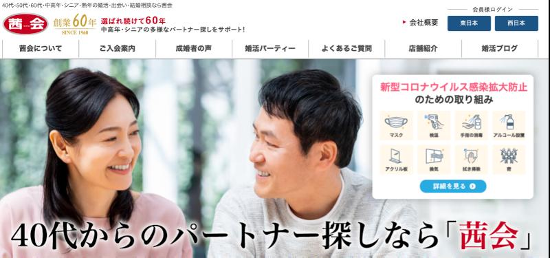 東京_60代_少人数_婚活_茜会