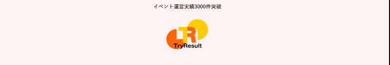 東京_趣味コン_トライリザルト