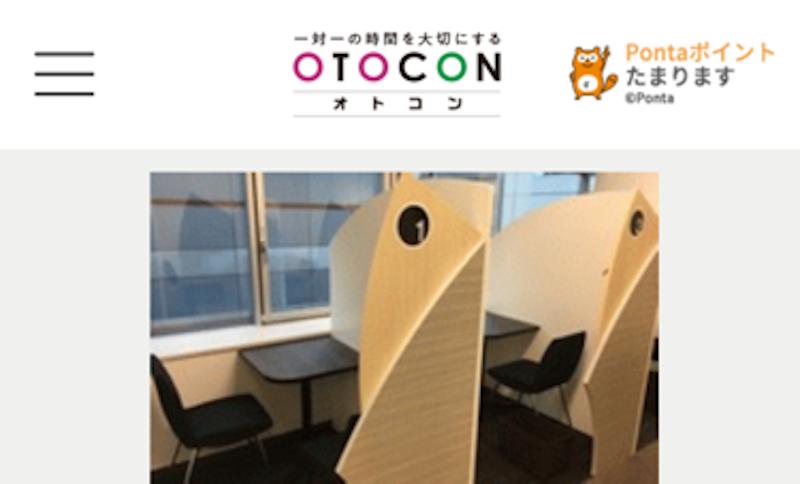 有楽町_OTOCON