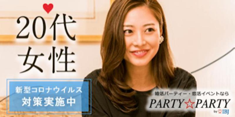 恵比寿_20代女性×年収600万円以上&1人暮らし&大卒の男性編