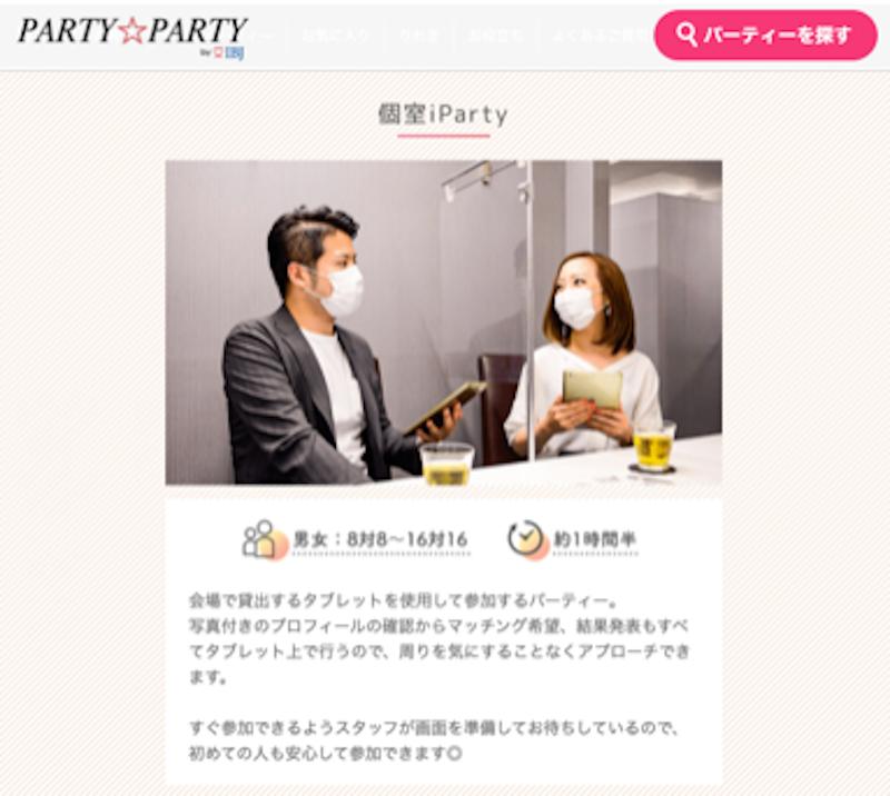 有楽町_PARTY☆PARTY