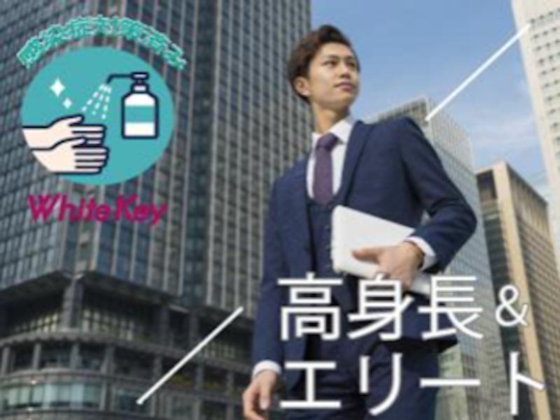 「大卒エリート&高身長男性」ベストカップル賞!プレゼント付NEW個室シート