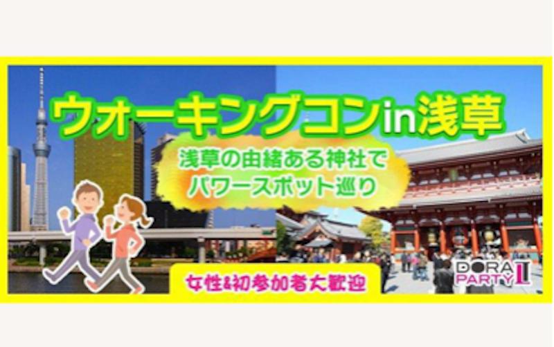感染症対策済!1名参加限定☆浅草お散歩合コン